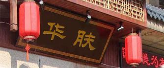 重庆华肤医院:治疗手足癣疾病快的方法有哪些