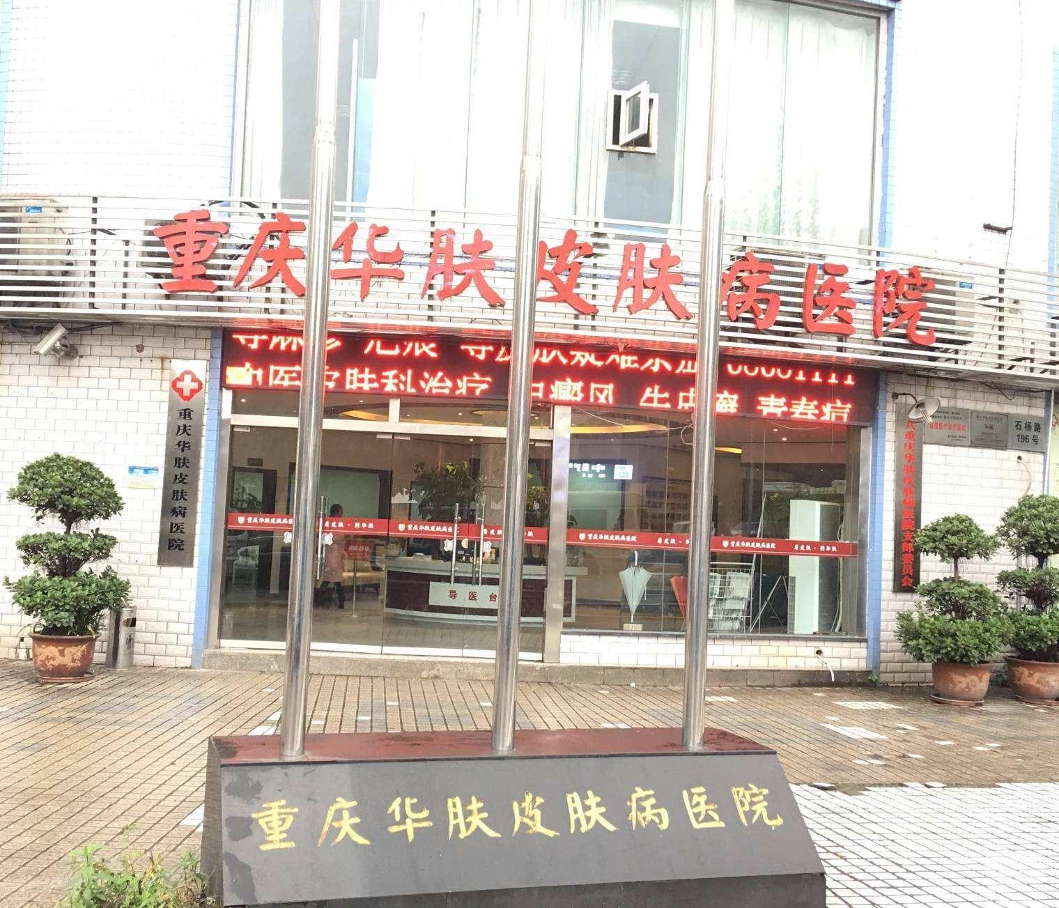 重庆哪家医院治疗手足癣效果比较好