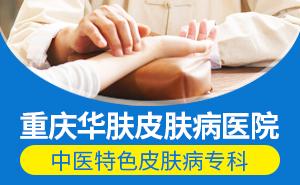 重庆祛痘机构哪里好